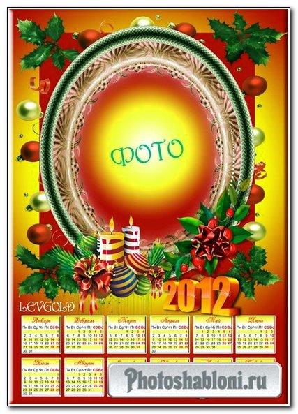 "Календарь 2012 \""Яркий вектор\"""