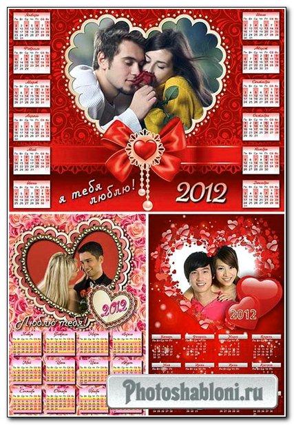 3 календаря рамки - Люблю тебя