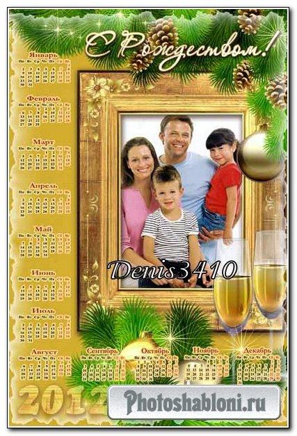 Календарь на 2012 год с рамкой для фото - Семейный праздник Рождество