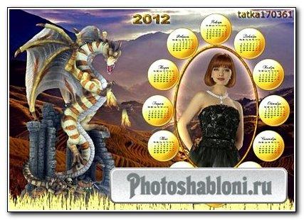 Календарь на 2012 год - Огнедышащий Дракон