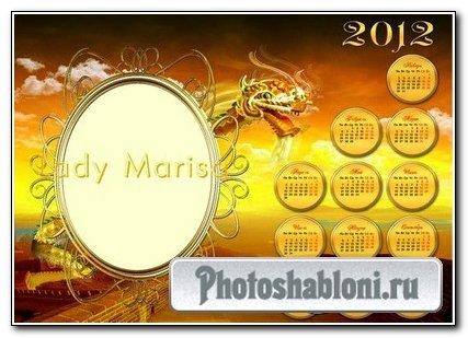 Календарь на 2012 год - Золотой дракон