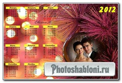 Календарь на 2012 год – Волшебный шар