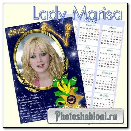 Карманный календарик на 2012 год - Знаки Зодиака. Рыбы