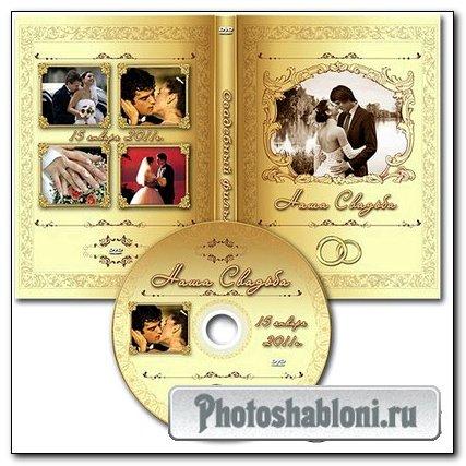 Свадебная обложка DVD и задувка на диск - Винтажная