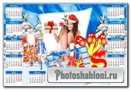 Календарь для фотошопа – Подарок для дракона