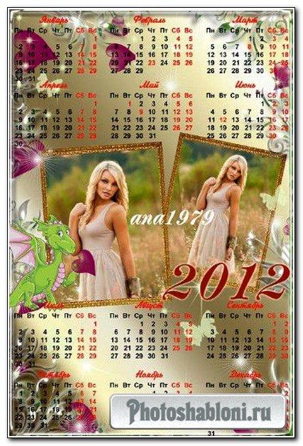 Календарь для фотошопа - Я подарю тебе мое сердечко