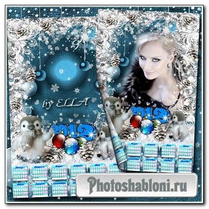 Новогодняя рамка-календарь- С Новым Годом, с новым снегом! Пусть сбываются мечты!