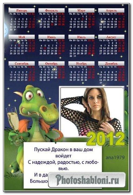 Календарь для фотошопа – Поздравление от Дракона