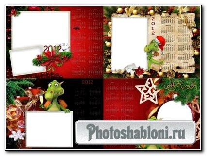 Рамки - календари на 2012 год