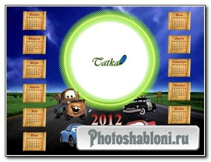 Календарь для фотошопа Тачки 2012год