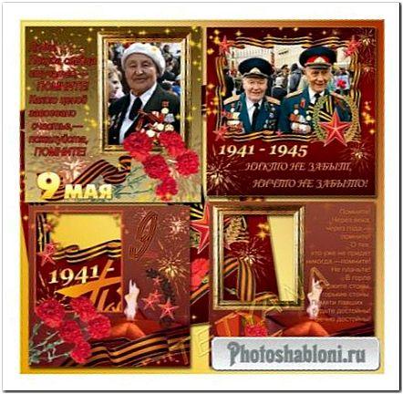 Фоторамки открытки со стихами к празднику Победы 9 мая, 1 часть