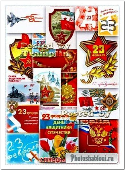 Большой сборник открыток на 23 февраля - С Днем защитника Отечества