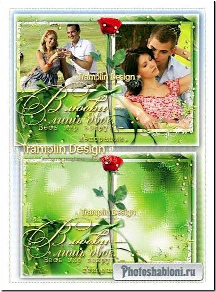 Романтическая рамка с красной розой на два фото - В любви лишь двое