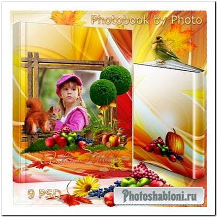 Фотокнига для семейных фотографий - Осень урожайная