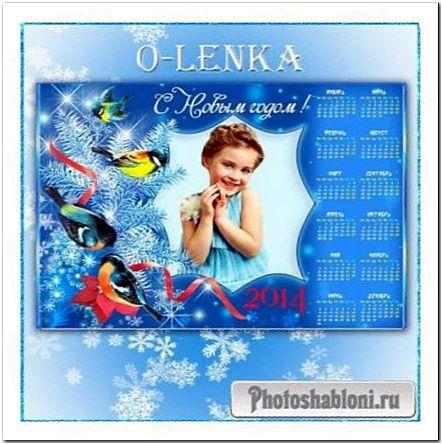 Рамка календарь - Весёлая синица морозов не боится