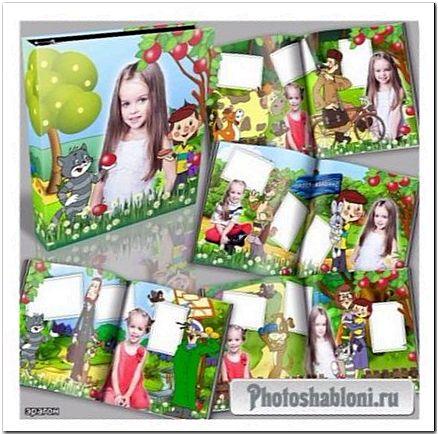 Детская фотокнига для фотографий - Трое из Простоквашино