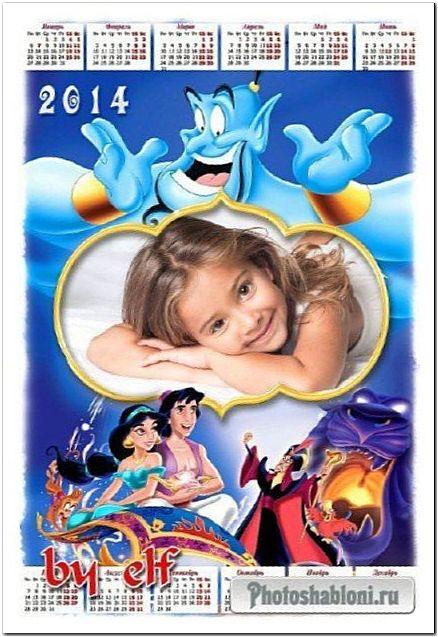 Детский календарь-рамка на 2014 год - Алладин