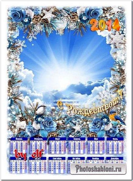 Праздничный календарь с рамкой для фото на 2014 год - С Рождеством