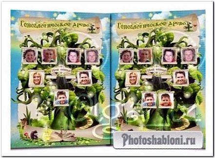 Генеалогическое древо семьи в PSD - шаблоны рамок для Photoshop