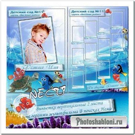 Виньетки для детского сада морские 2 листа вертикальные - В поисках Немо