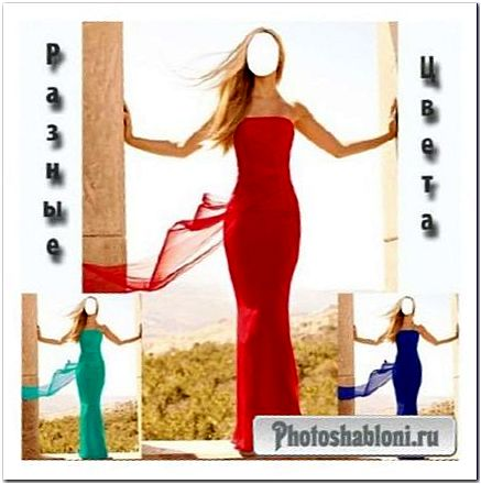 Шаблон женский - Стройная блондинка в платье различных цветов