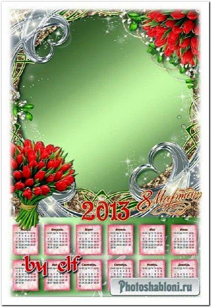 Календарь-ркмка на 2013 год - С 8 Марта