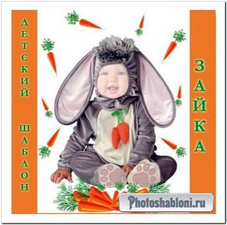 Шаблон для фото - Милый ребенок в костюме зайчика