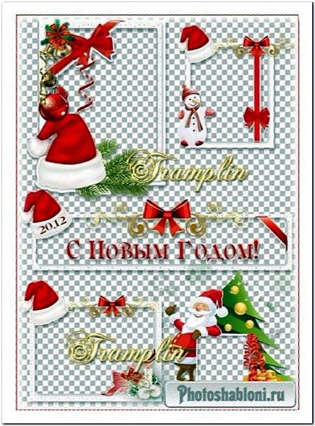 Новогодние рамки-вырезы - Шапка деда Мороза