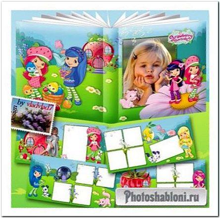 Сказочная фотокнига для маленьких девочек - Ягодное царство, Шарлотта Земляничка: Принцесса Клубничка / Strawberry Shortcake