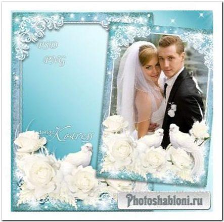 Свадебная рамка - Белые голуби и нежные розы
