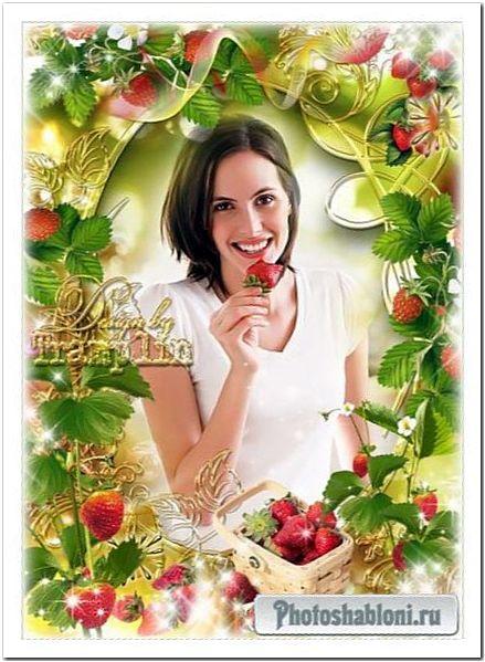 Летняя рамка - Зреют ягоды клубники