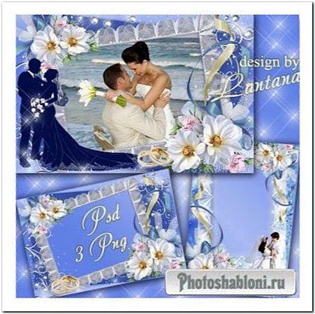 Рамка для оформления свадебных фото - Белоснежные цветы, жених и невеста