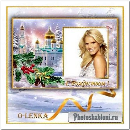 Рамка для фотошопа - В день рождения Христа, в мир вернулась красота