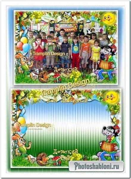 Детская рамка для фото - Мой Любимый Детский сад