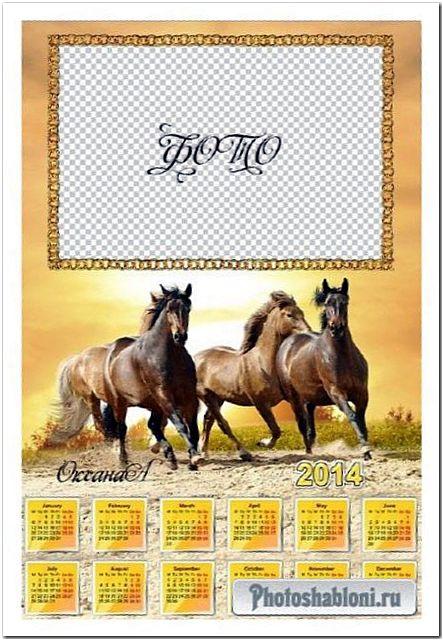 Календарь на 2014 год - Три коня