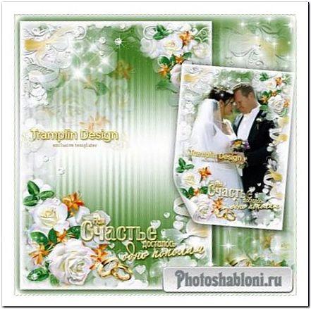 Свадебная рамка для фото с белыми розами - Нам счастье досталось одно пополам