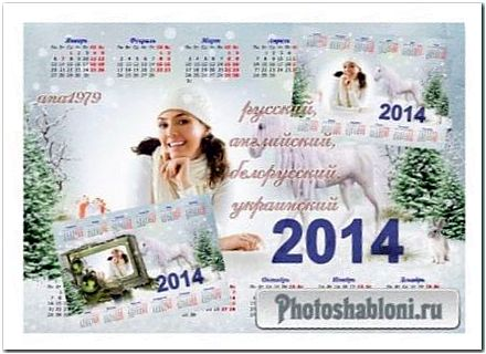 Календарь формата А3 - Белая лошадка