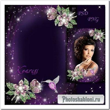 Гламурная рамка для женских фотографий - Драгоценный цветок и колибри