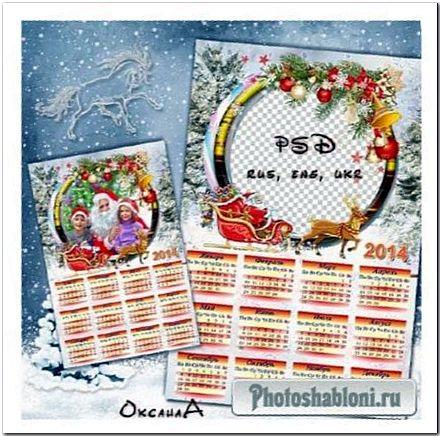 Календарь с вырезом для фото на 2014 год - Дед Мороз везёт подарки