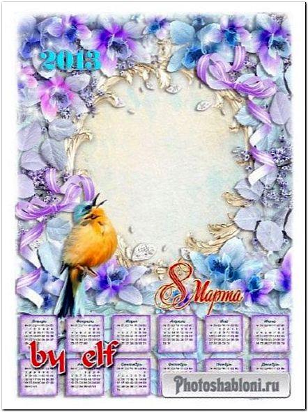 Календарь-рамка на 2013 год - Тебе любимой, единственной, родной