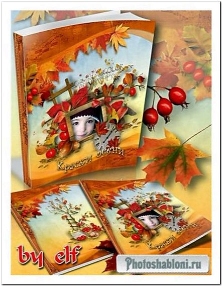 Осенняя фотокнига - Яркие краски природы