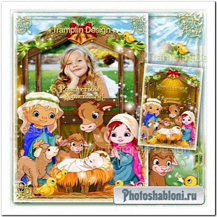 Праздничная рамка - Рождество Христово