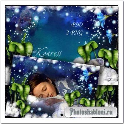 Детская рамка для фотошопа - Сладких снов, мой маленький ангел