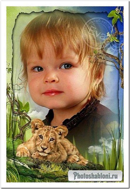 Детская рамочка для фото - Мой маленький тигренок