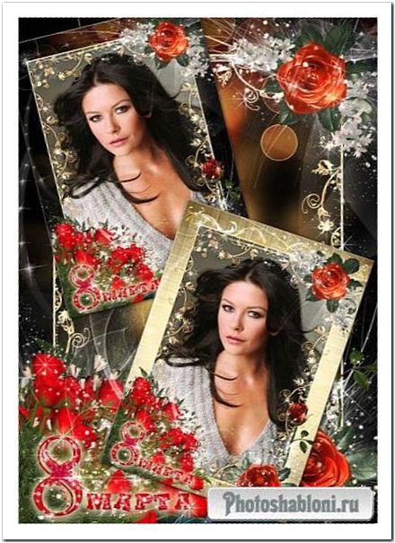 Фоторамка для поздравления с 8 Марта - Алые розы