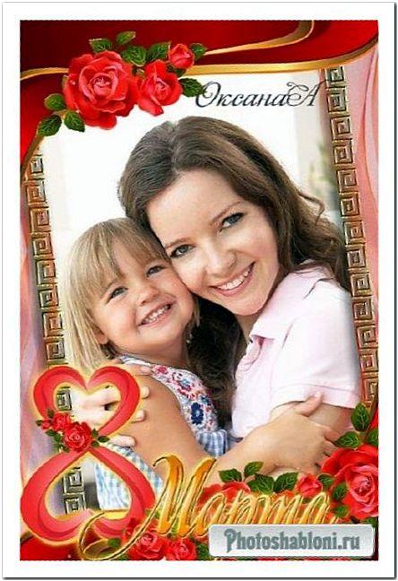 Поздравительная рамка открытка на 8 марта - Красные розы