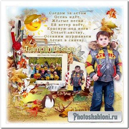 Осенний коллаж с рамками - Следом за летом Осень идет