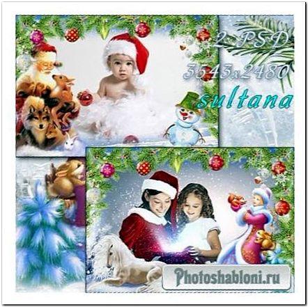Новогодние рамки для фото - Волшебная новогодняя сказка