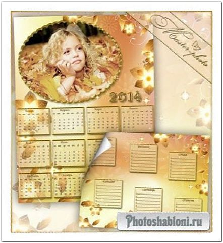 Рамка-календарь и расписание - Осень золотая