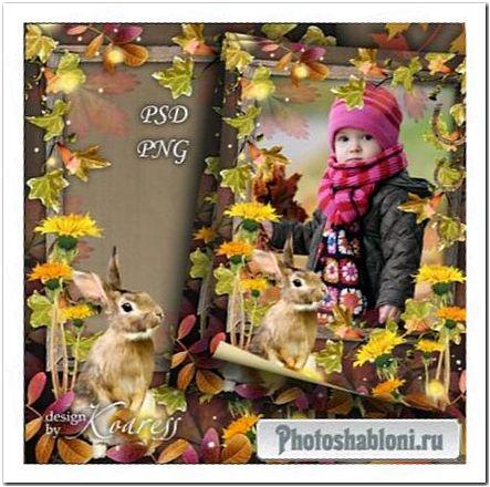 Детская рамка для фотошопа - Прогулка по осеннему лесу